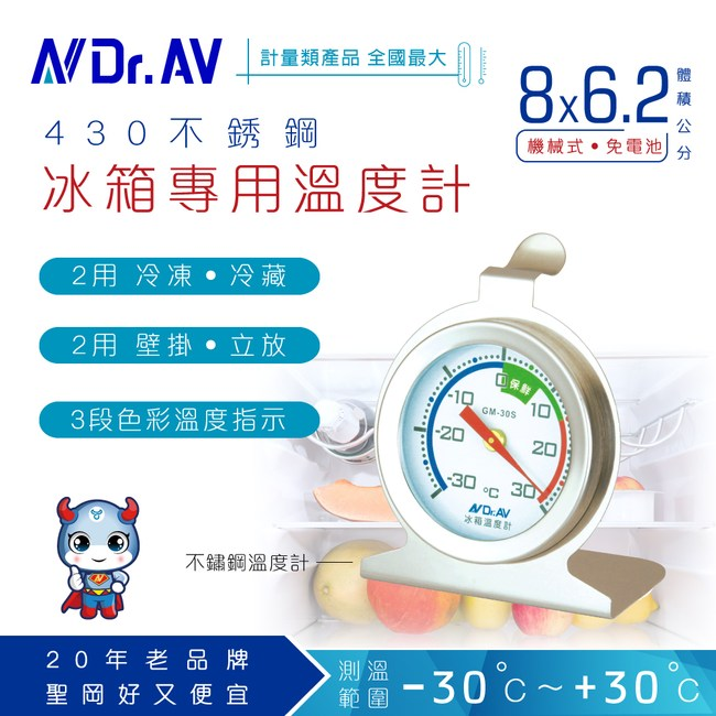 【N Dr.AV聖岡科技】GM-30S 不鏽鋼冰箱專用溫度計
