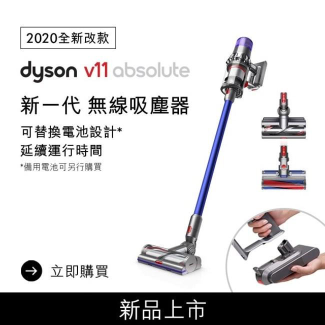 dyson SV15 V11 Absolute 無線手持式吸塵器 藍