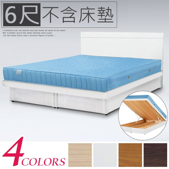 Homelike 麗緻6尺掀床組-雙人加大掀床 (純白色)