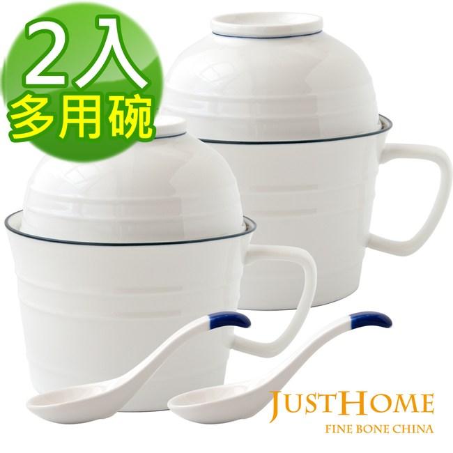 Just Home里尼陶瓷附蓋多用碗820ml-附湯匙(2入組)