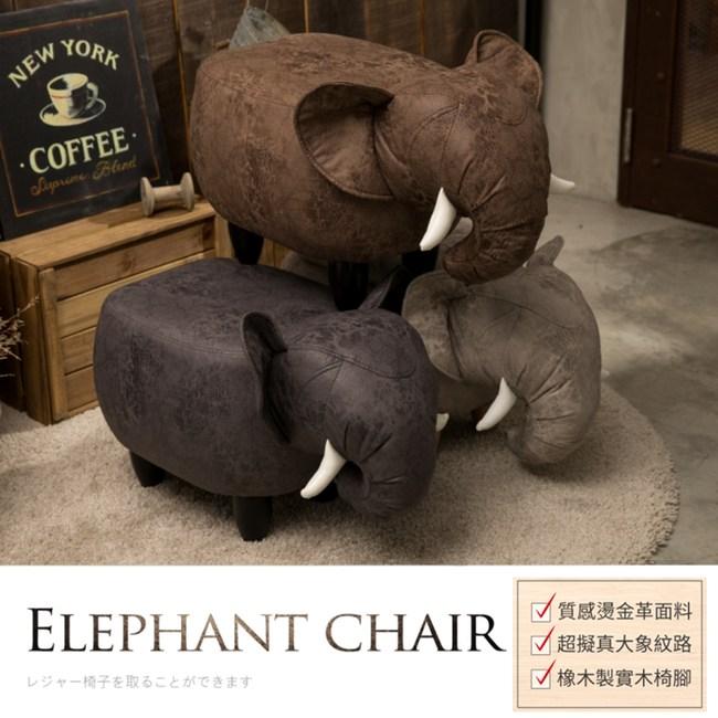 【IDEA】工業風超萌療癒動物系列椅凳(大象/牛任選)深灰象