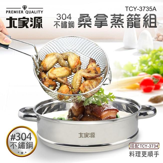 大家源304不鏽鋼養生桑拿鍋(贈蒸鍋.撈網)TCY-3735