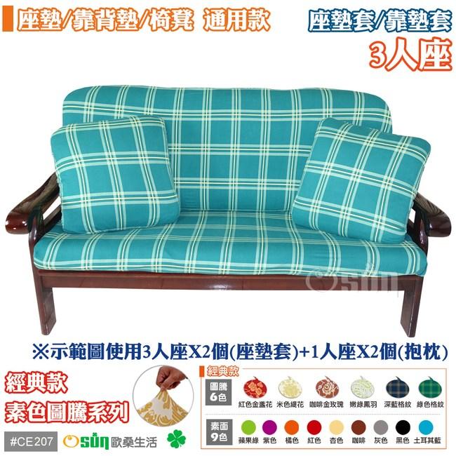 【Osun】圖騰系列-3人座防螨彈性沙發座墊套 / 靠墊套(1件組)紅色金盞花