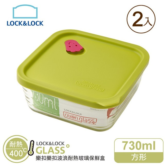 2入-樂扣樂扣730ML方型耐熱玻璃保鮮盒-綠色 (LLG165)綠色