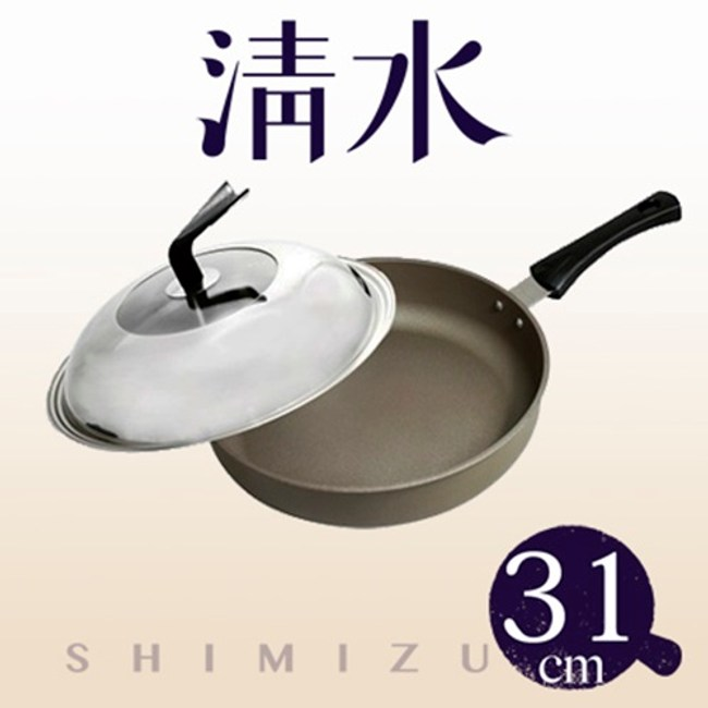 清水星鑽陶瓷不沾平煎鍋(有蓋)31CM