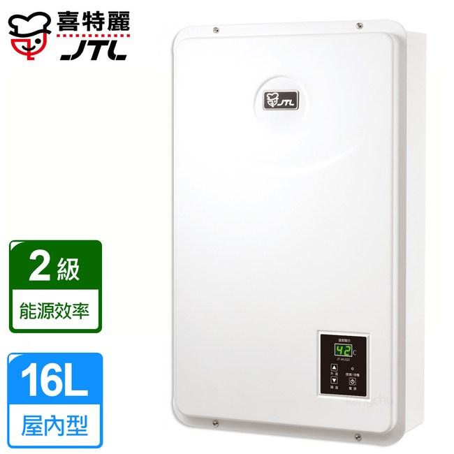 【喜特麗】數位恆溫強制排氣熱水器16L(JT-H1622)-天然瓦斯