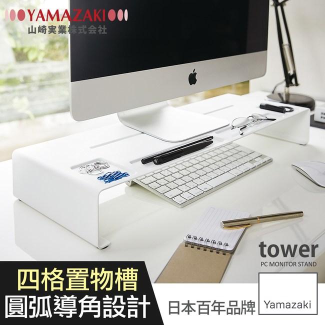 日本【YAMAZAKI】tower 桌上型螢幕置物架(白)