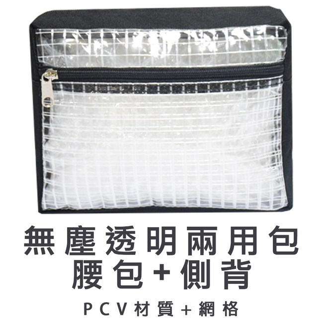 【U-tech 優鐵客】無塵網格側背腰包(無塵包)黑