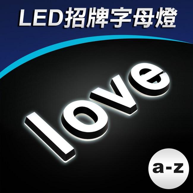 招牌燈LED英文字母小寫LED燈DIY創意字母燈(a-z)小寫a