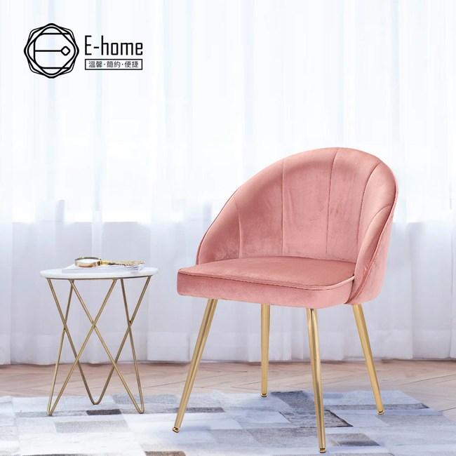E-home Alani艾萊妮絨布鍍金腳休閒椅 四色可選玫瑰紅