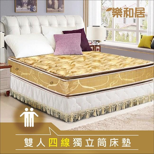 【樂和居】黃金五段式竹炭紗正四線乳膠+竹炭記憶棉獨立筒床墊-雙人5尺