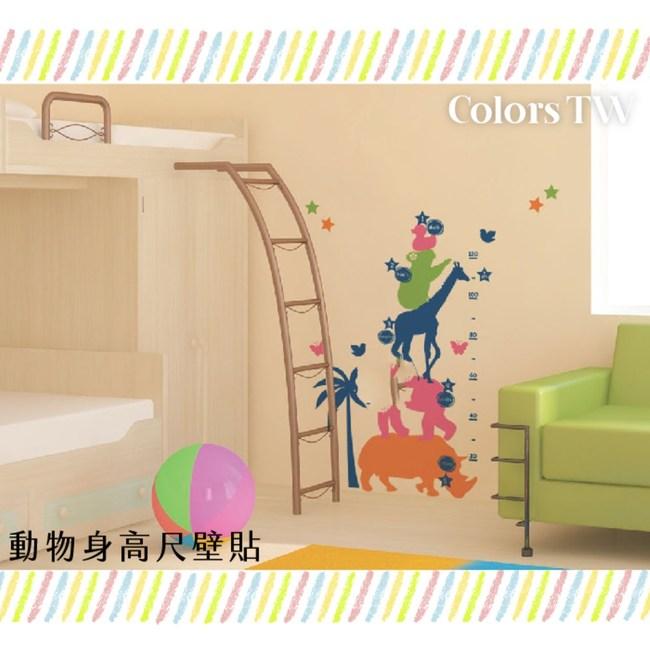 【Colors】WD-017 動物身高尺 創意壁貼 無毒無痕