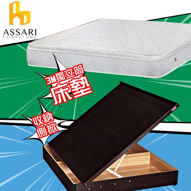 ASSARI-房間組二件(側掀+3M三線獨立筒)雙大6尺胡桃