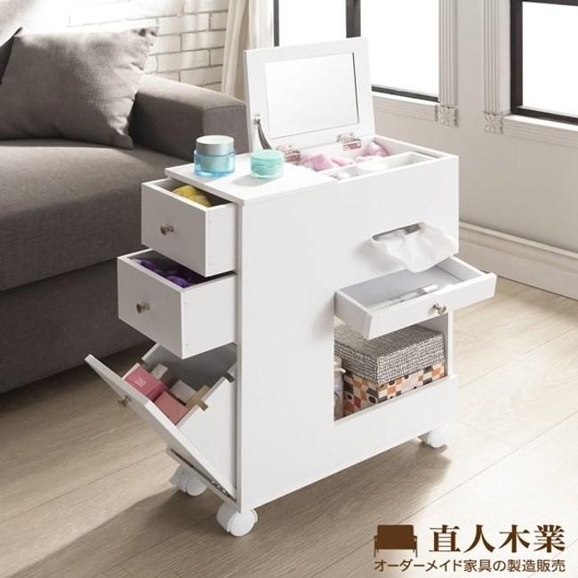 【直人木業】FRANSO移動收納化妝台/化妝車(不需組裝)