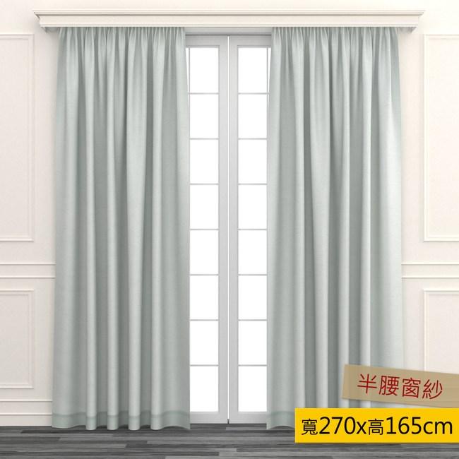 HOLA 素色平紋半腰窗紗 270x165cm 綠