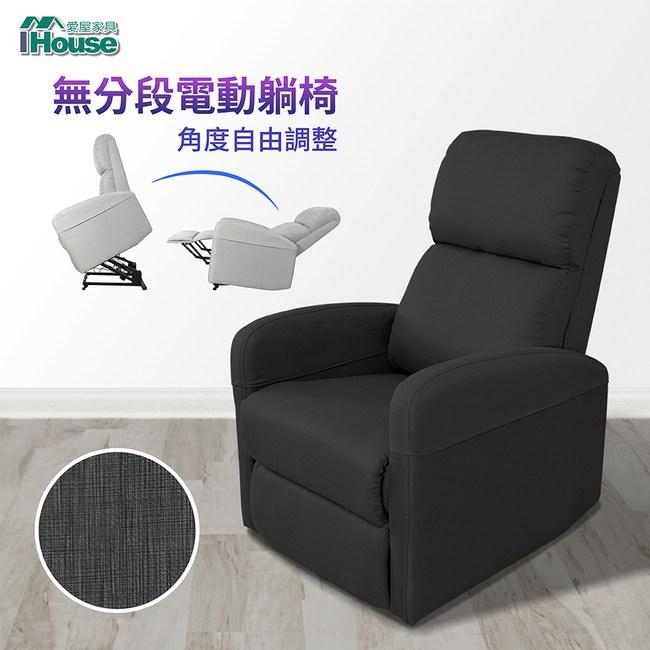 IHouse-藝境 享生活貓抓皮休閒升降躺椅