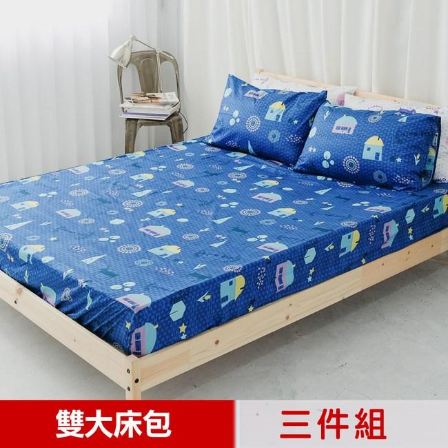 【米夢家居】原創夢想家園-精梳純棉雙人加大6尺床包三件組-深夢藍