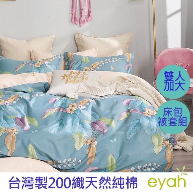 【eyah】台灣製200織精梳棉加大床包被套四件組-如夢一場