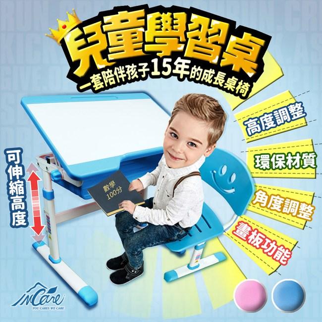 Incare可調整伸縮環保兒童多用途學習桌(藍色/粉色)粉色