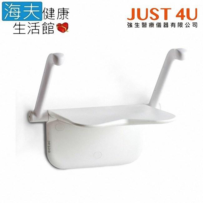 【海夫】JUST 4UEtac沐浴洗澡椅白色含扶手(81703020)
