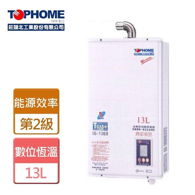 【莊大業】數位恆溫強制排氣熱水器13公升-IS-1368-桶裝桶裝