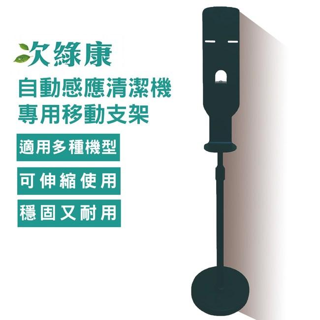 【次綠康】自動感應清潔機專用移動支架(HWNX-1)