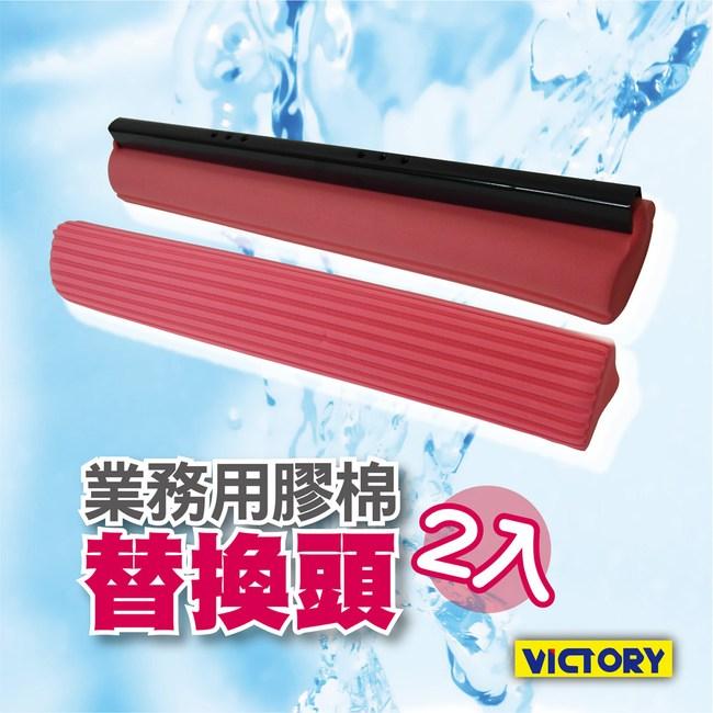【VICTORY】業務用特大膠棉替換頭(2入)#1025023
