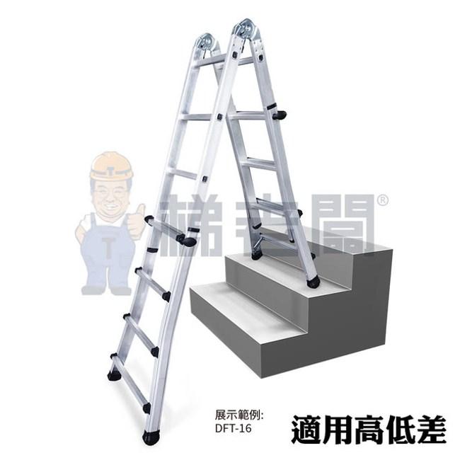 梯老闆-7尺可調式萬用梯