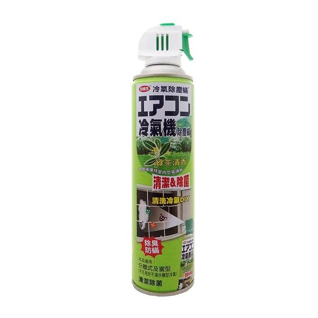 安德生冷氣除塵螨清潔劑-綠茶香