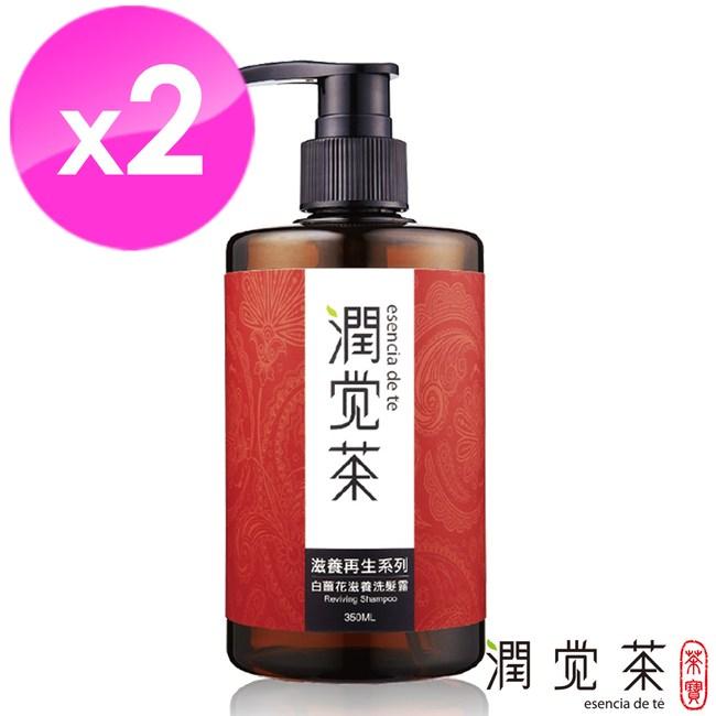 【茶寶 潤覺茶】白薑花滋養洗髮露350ml(2瓶組)