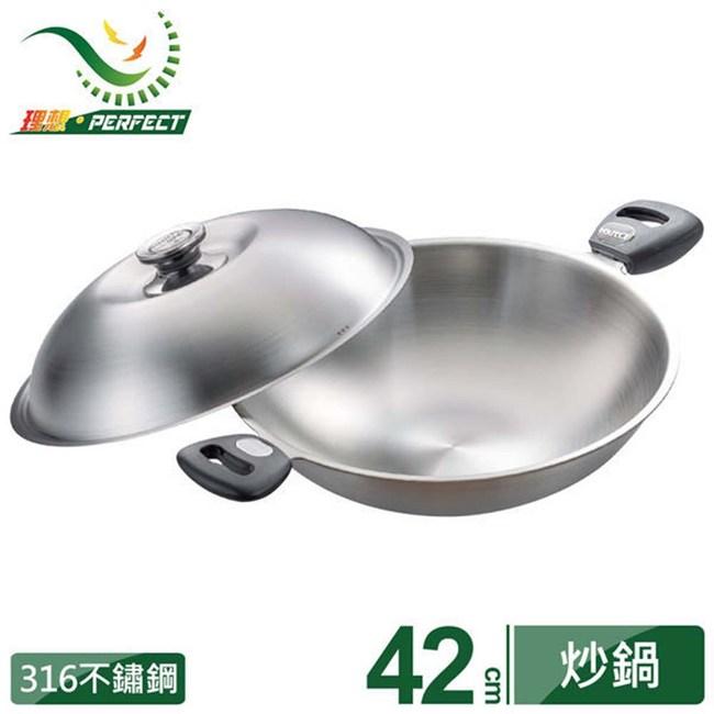 理想PERFECT 極緻316七層炒鍋42cm-台灣製造