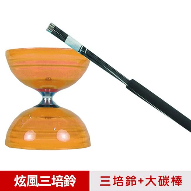 【三鈴SUNDIA】 炫風長軸三培鈴扯鈴-附大碳棒、扯鈴專用繩(橘)