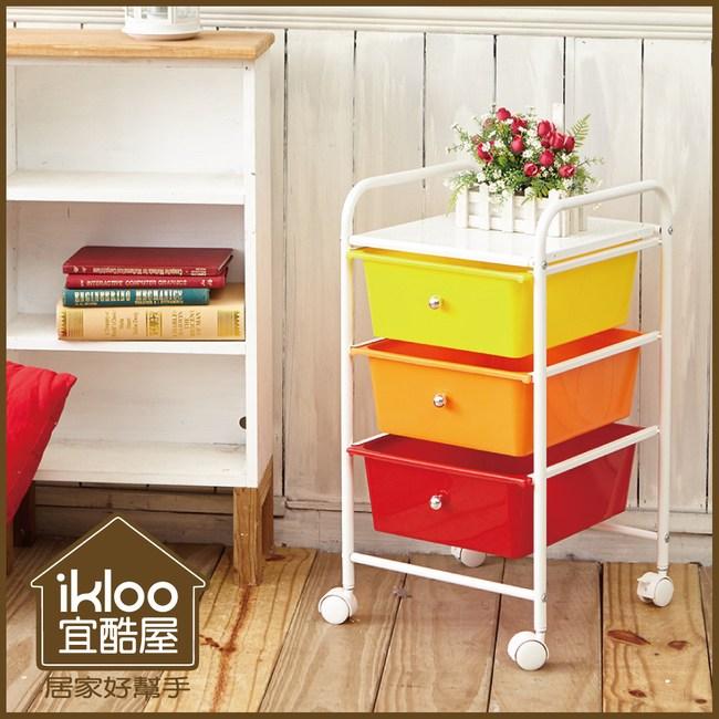 【ikloo】可移式三層抽屜收納箱(繽紛)