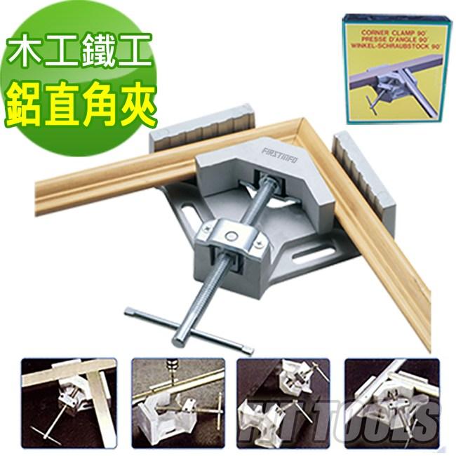 【良匠工具】木工鐵工鋁90度直角夾/固定器