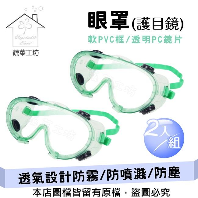 眼罩(護目鏡) 2個/組