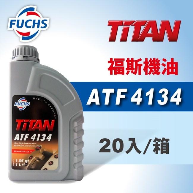 Fuchs TITAN ATF 4134 7速變速箱油(整箱20入)