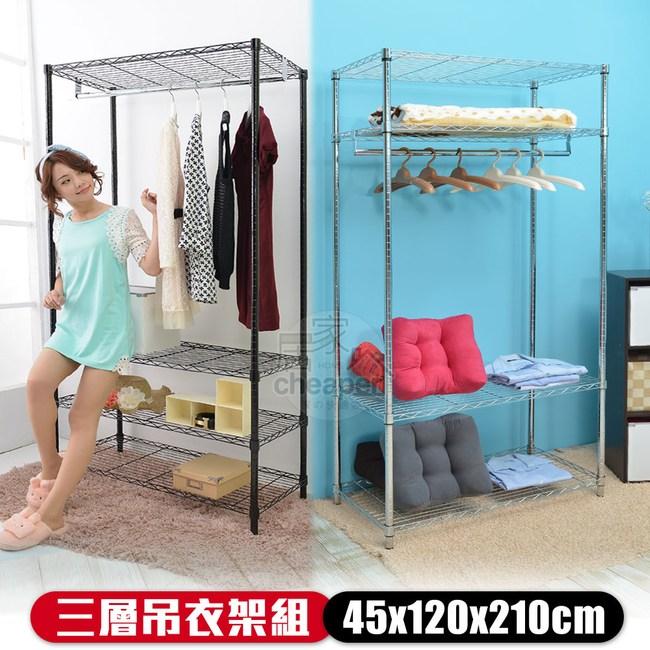 【居家cheaper】45X120X210CM四層吊衣架組(無布套)烤漆黑