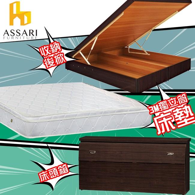 ASSARI-房間組三件(床箱+後掀+3M三線獨立筒)雙大6尺胡桃
