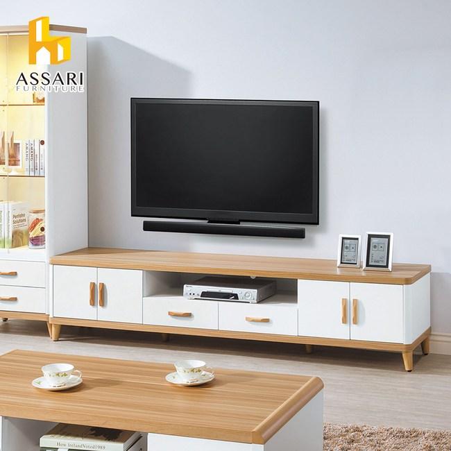 ASSARI-溫妮四門2抽7尺電視櫃(寬212*深46*高48cm)
