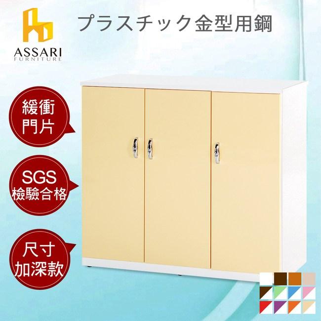 ASSARI-水洗塑鋼緩衝三門鞋櫃(寬96深37高112cm)紫