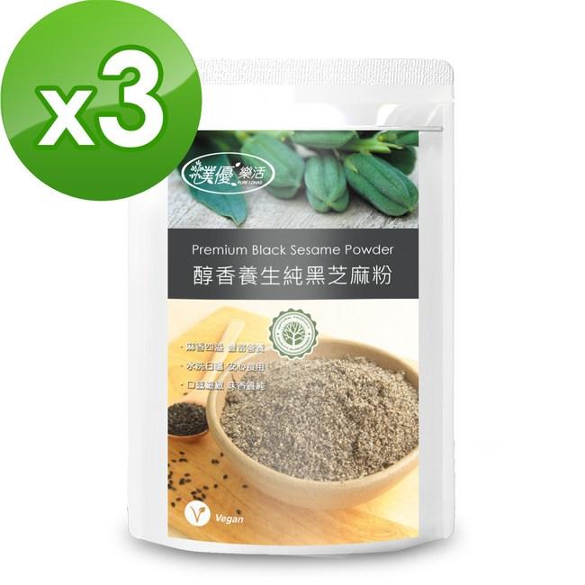 樸優樂活 醇香養生純黑芝麻粉(400g/包)*3件組