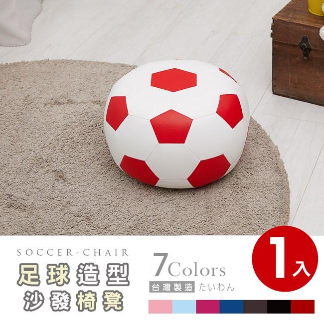 【Abans】足球造型沙發椅/穿鞋椅凳-紅色1入
