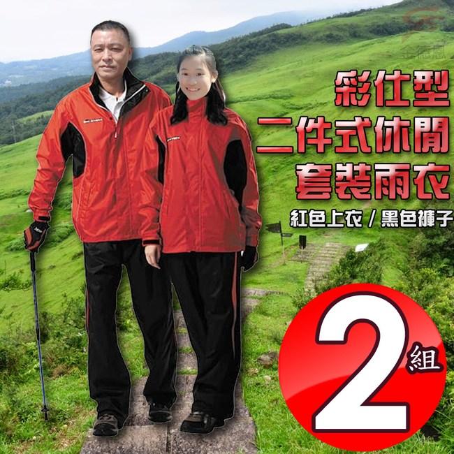 金德恩 達新牌 二件組彩仕型二件式休閒套裝雨衣M~3XL/紅衣黑褲二件紅衣黑褲M