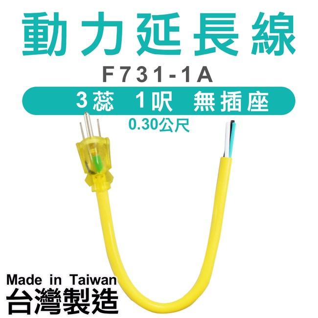 台灣製造-動力電源線組-3蕊-無插座有插頭-F731-1(工業延長線)