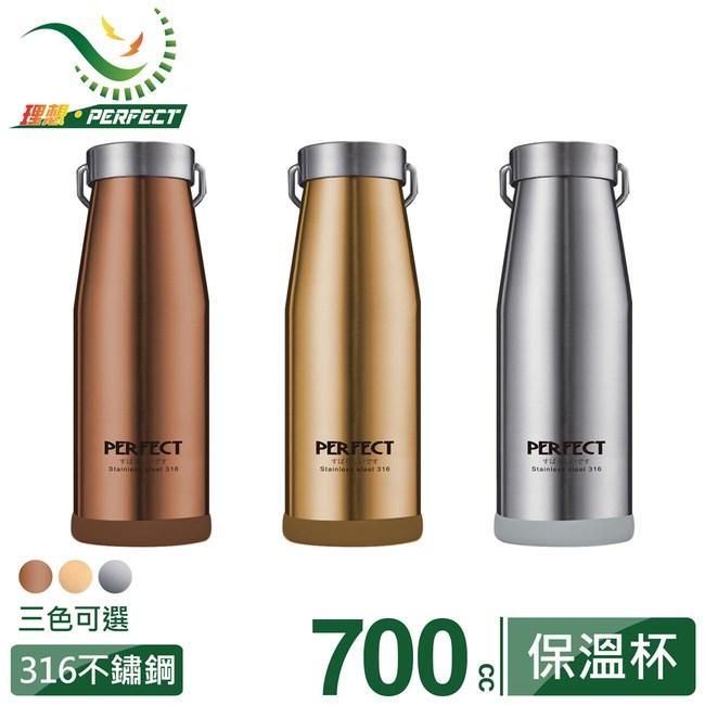 【PERFECT 理想】日式316真空保溫杯700cc不鏽鋼700cc不鏽鋼色
