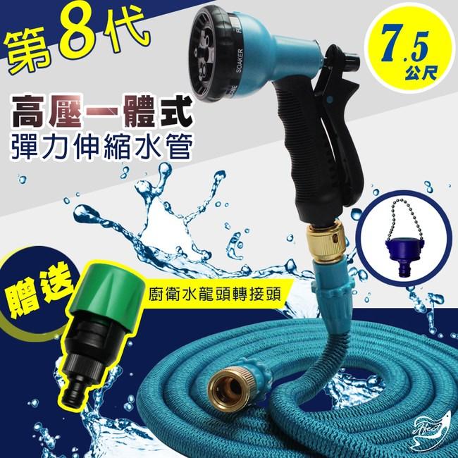【Effect】第八代高壓一體式7.5米彈力伸縮水管+贈氣密式接頭-藍