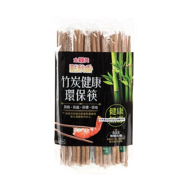 竹炭健康環保筷(25雙入)