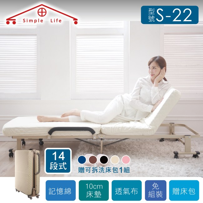 【Simple Life折疊床】免組裝14段折疊床贈床包白S-22