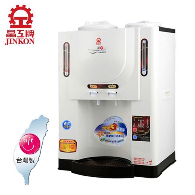 晶工牌 溫熱10.4公升全自動開飲機 JD-3601~台灣製造