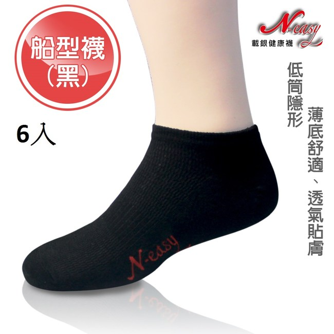 【Neasy載銀健康襪】船型襪 除臭襪(6雙組)